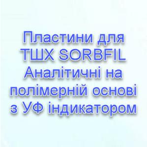Пластини для ТШХ SORBFIL Аналітичні на полімерній основі з УФ індикатором