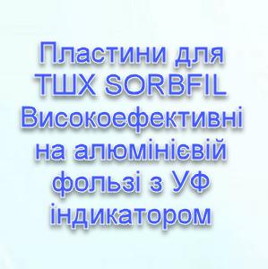 Пластини для ТШХ SORBFIL Високоефективні на алюмінієвій фользі  з УФ індикатором