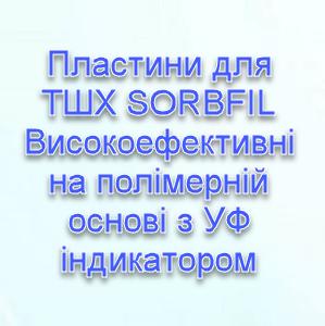 Пластини для ТШХ SORBFIL Високоефективні на полімерній основі з УФ індикатором