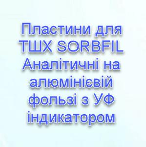 Пластини для ТШХ SORBFIL Аналітичні на алюмінієвій фользі з УФ індикатором