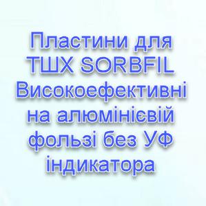 Пластини для ТШХ SORBFIL Високоефективні на алюмінієвій фользі  без УФ індикатора