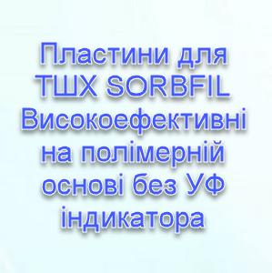 Пластини для ТШХ SORBFIL Високоефективні на полімерній основі без УФ індикатора