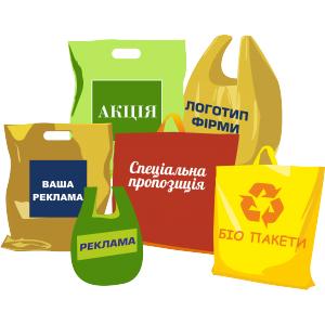 Изготовление полиэтиленовых пакетов с логотипом (под заказ)