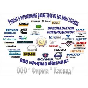 Изготовление и ремонт радиаторов