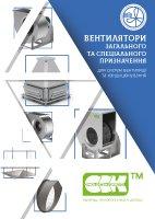 Вентиляторы общего и специального назначения