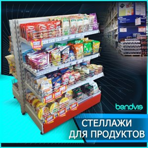 Стеллажи для продуктового магазина