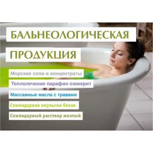 健康と美容のためのすべて:塩、お風呂、化粧品