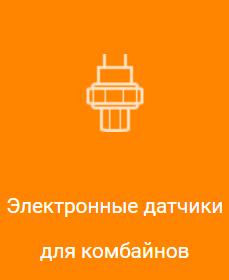Электронные датчики для комбайнов