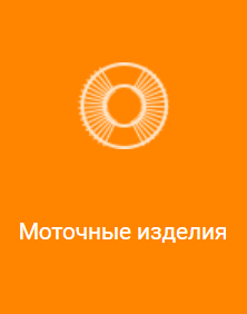 Моточные изделия